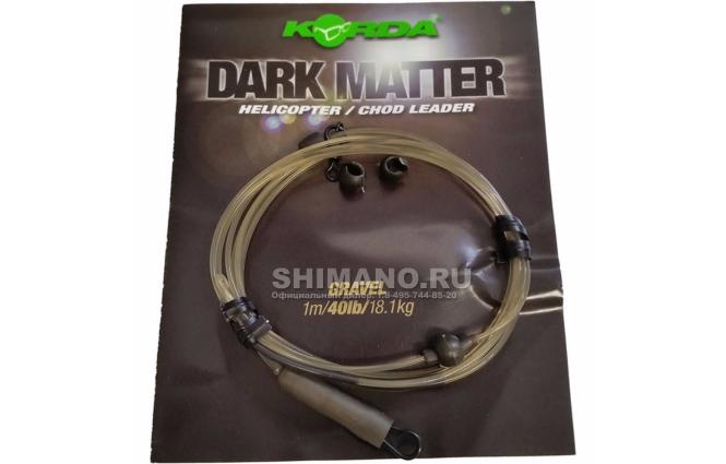 Карповый монтаж KORDA Dark Matter Leader Heli 40 lb 1м Gravel KSZ46 фото №2