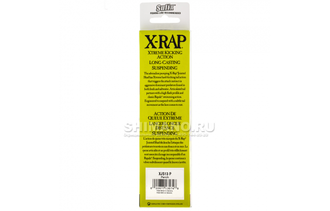 Воблер RAPALA X-RAP JOINTED SHAD XJS13-P фото №3