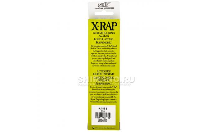 Воблер Rapala X-rap Jointed Shad XJS13-S фото №3