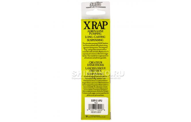 Воблер Rapala X-rap Saltwater SXR12-AYU фото №3